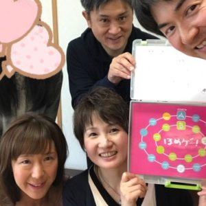 開催報告:第25回ほめゲーdeワクワク交流会 長野
