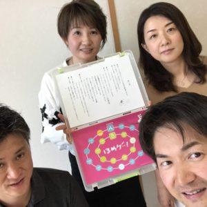 開催報告:第26回ほめゲーdeワクワク交流会 長野