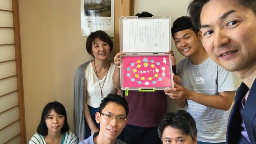 開催報告:第27回ほめゲーdeワクワク交流会in長野