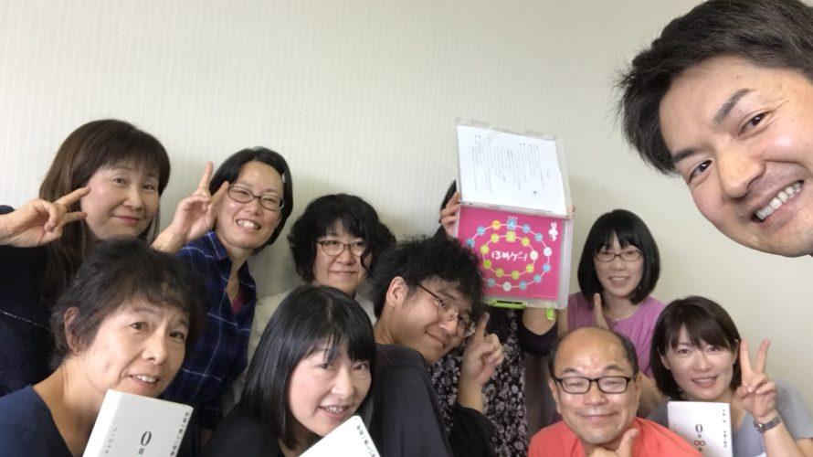 開催報告:第28回ほめゲーdeワクワク交流会in諏訪